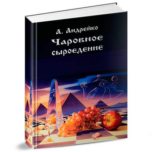 """Книга """"Чаровное сыроедение"""""""